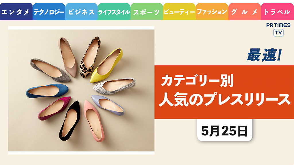 【「Global Style」がオーダーメイドパンプスをお手頃価格で販売】 ほか、カテゴリー別新着トレンド5月25日