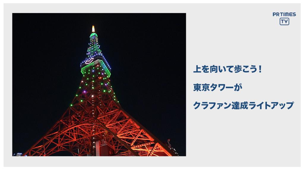 「東京タワー」クラウドファンディング目標額達成記念、年末年始のスペシャルライトアップを実施