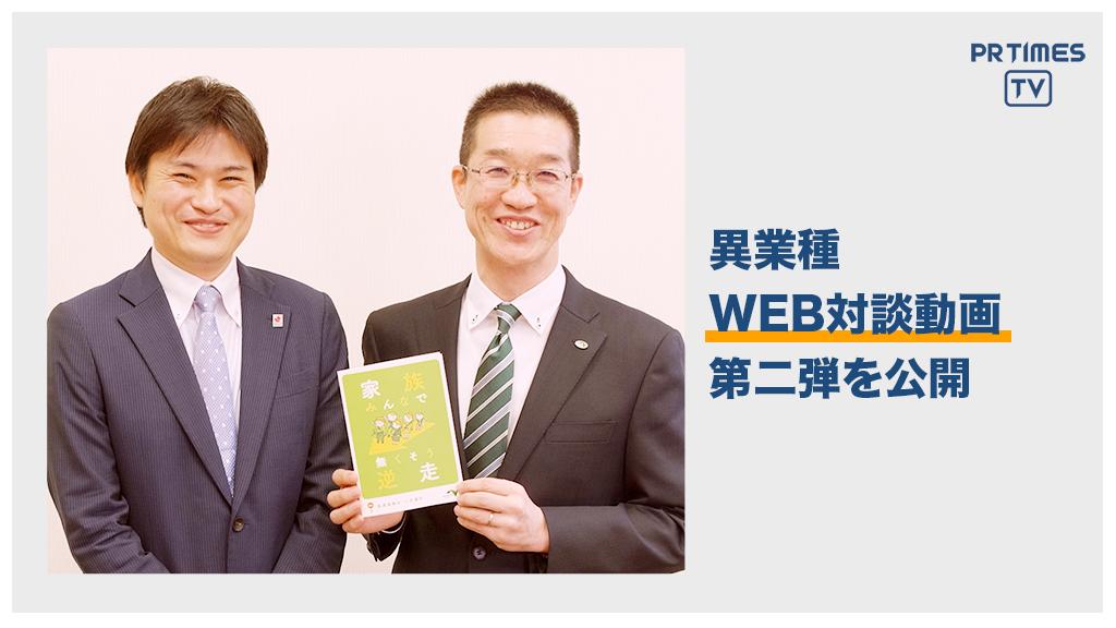 NEXCO東日本 ×損保ジャパン日本興亜 異業種WEB対談動画、第2弾を公開