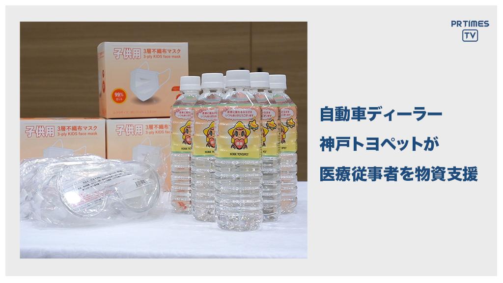 「神戸トヨペット株式会社」神戸市立医療センター中央市民病院へ、新型コロナウイルス感染症対策の医療物資と飲料水を寄贈