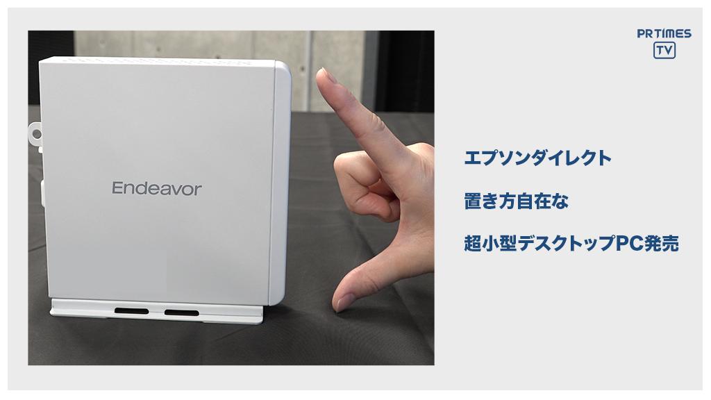 エプソン、設置場所も用途も自由自在なマイクロPC「Endeavor ST50」を新発売
