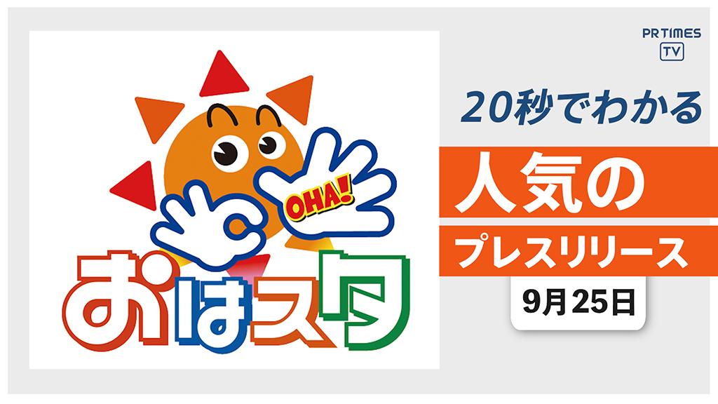 【「おはスタ」MCの花江夏樹が、10月2日に番組を卒業】他、新着トレンド9月25日