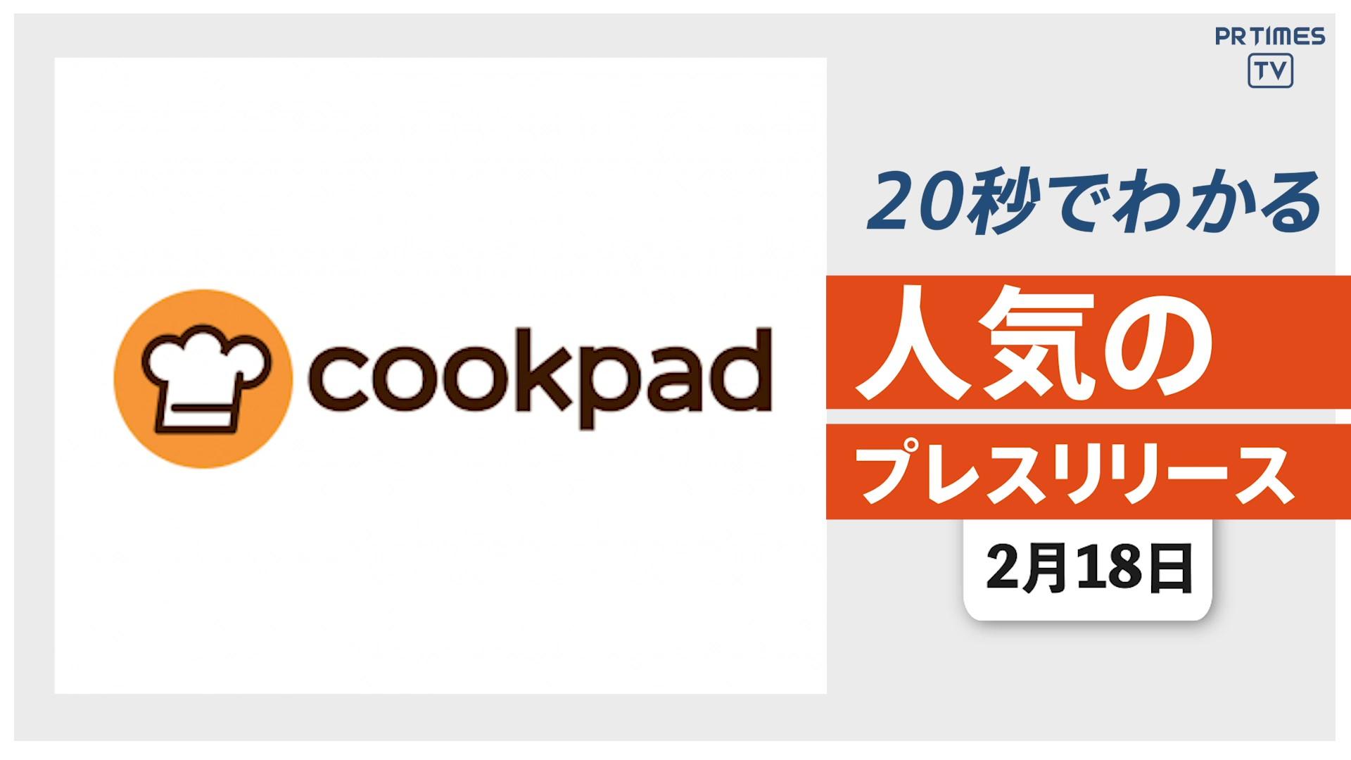 【クックパッド社 全従業員を対象に在宅勤務を実施】他、新着トレンド2月18日