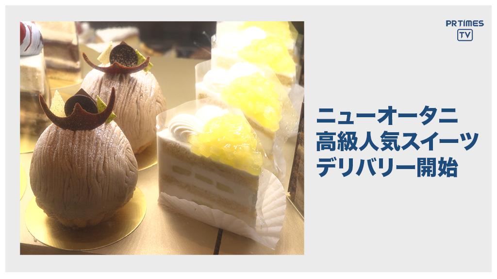 ホテルニューオータニ(東京)、お家でルームサービス~NEWOTANI DELIVERY SERVICE~ 第一弾「スイーツデリバリー」の提供を開始