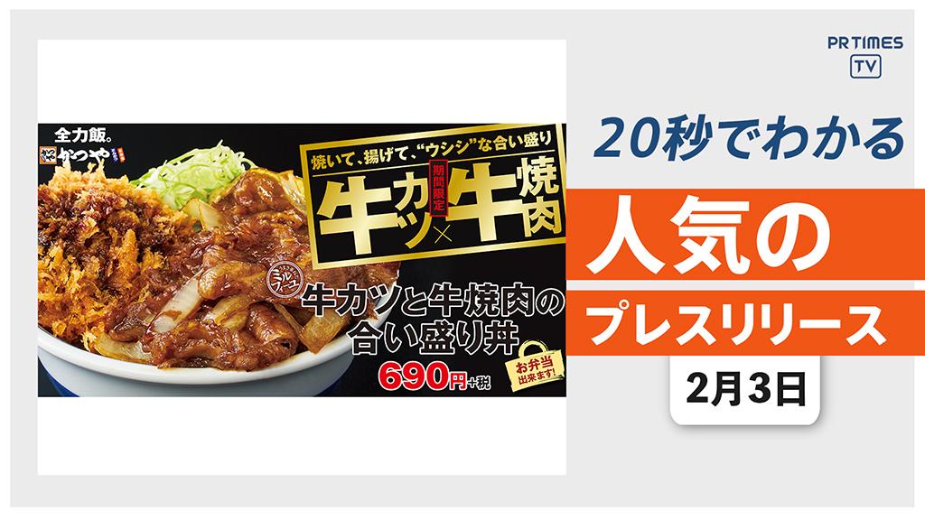 【「牛カツ × 牛焼肉」かつや、丑年にちなんだ 新メニューを発売】他、新着トレンド2月3日