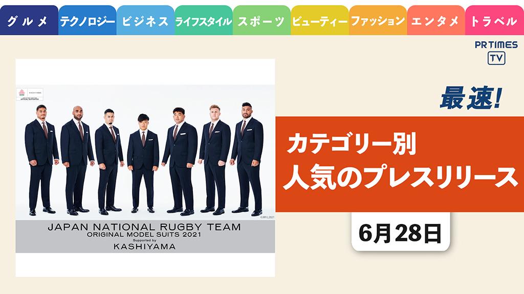 【「KASHIYAMA」ラグビー日本代表に スーツを提供】 ほか、カテゴリー別新着トレンド6月28日