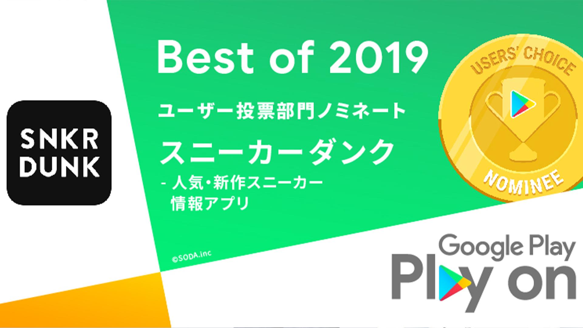 【「Google Playベストオブ2019」ユーザー投票部門にノミネート】他、新着トレンド11月11日