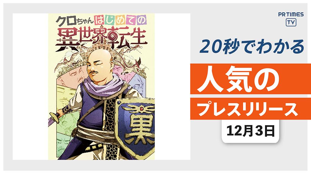 【クロちゃん監修のラブコメ漫画を 1話無料で配信開始】他、新着トレンド12月3日