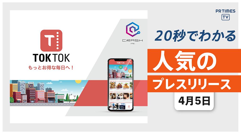 【地域密着型のクーポンアプリ 「TOKTOK」をリリース】他、新着トレンド4月5日