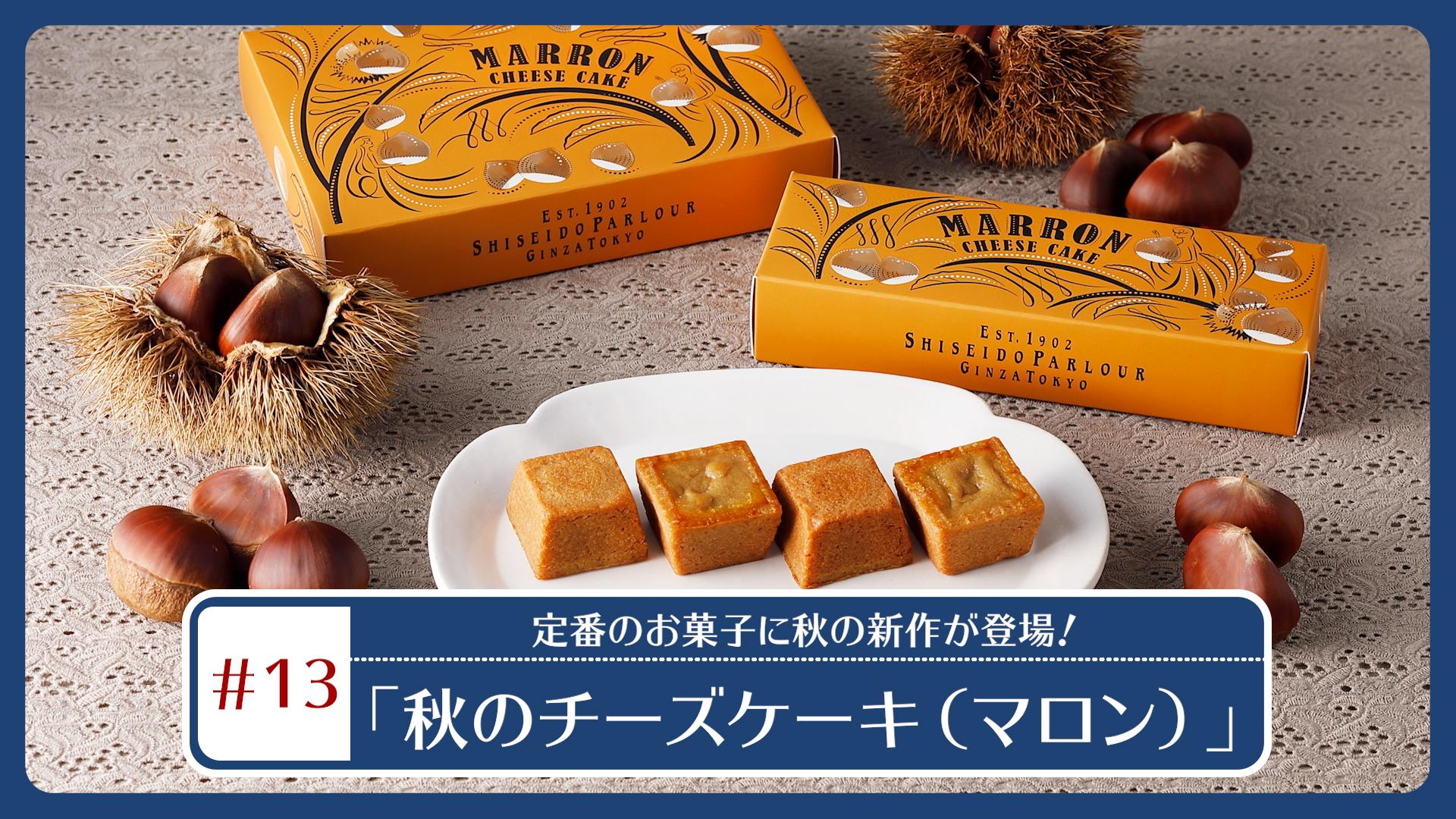 【資生堂パーラー】『秋のチーズケーキ(マロン)』が期間限定で登場!
