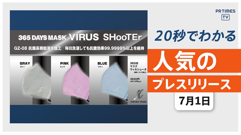 【国産抗菌布マスク「ウィルシュータ」ビックカメラで販売決定】他、新着トレンド7月1日