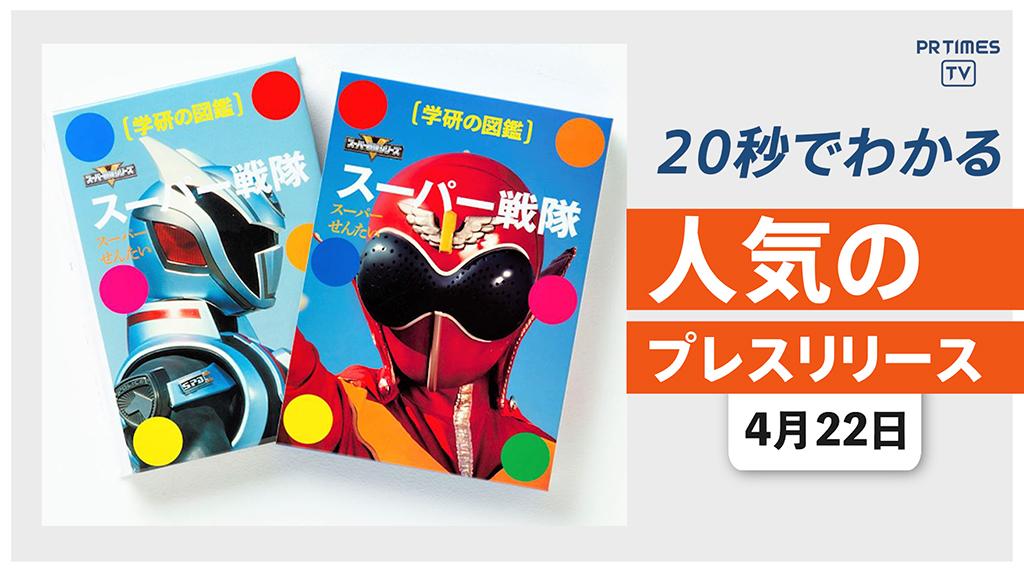 【「学研の図鑑 スーパー戦隊」 好評につき発売3日で緊急増刷】他、新着トレンド4月22日