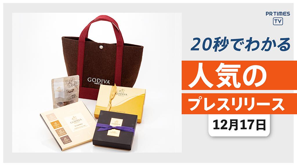 【ゴディバ、「QVC」への初登場記念セット3種を 数量限定で発売】他、新着トレンド12月17日