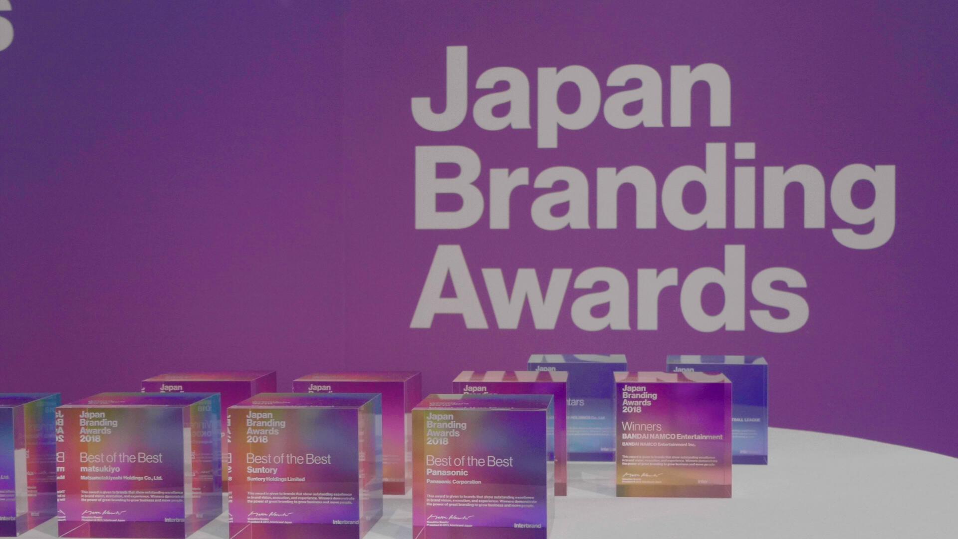 """インターブランド が、「ブランディング活動」を評価する日本初のアワード""""Japan Branding Awards""""の第2回応募受付開始。"""