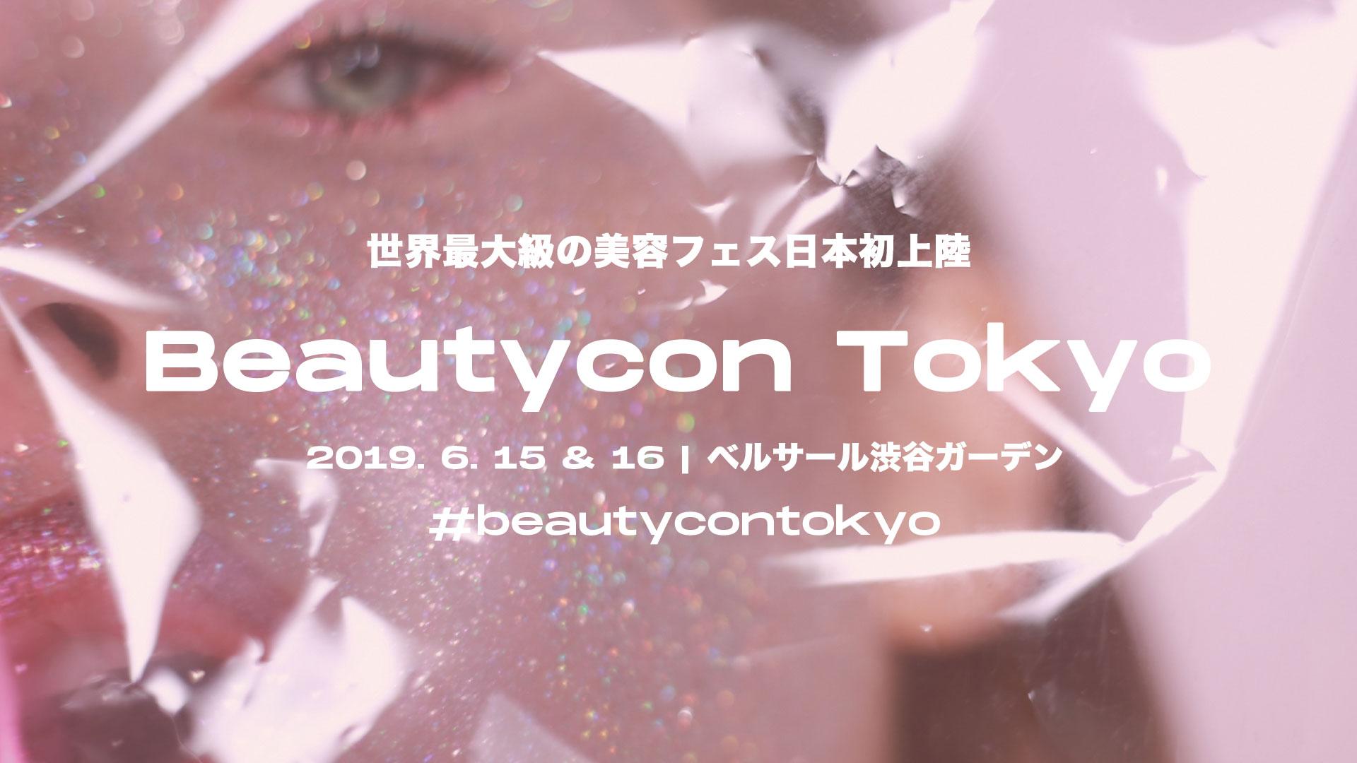 日本初開催!世界最大級の美容フェス『Beautycon』当日のコンテンツ発表