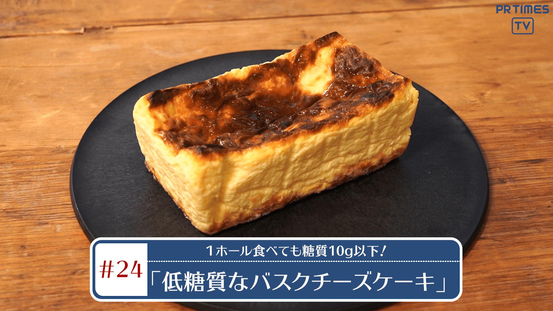 おいしい低糖質パン&スイーツの専門店「フスボン」から『バスクチーズケーキ』『パウンドケーキ』『ガトーショコラ』が登場!