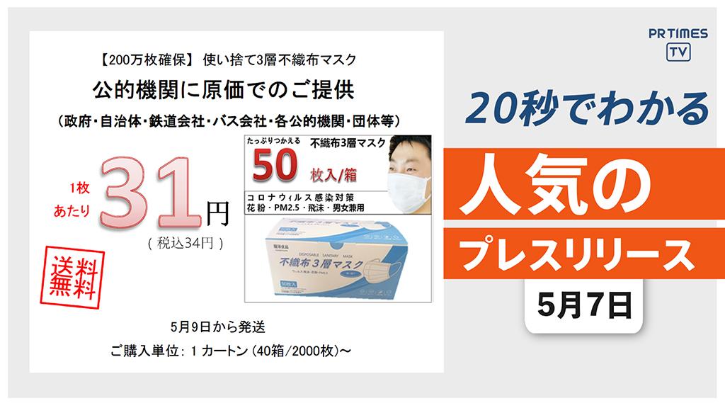 【個人の購入も可能 3層不織布マスクの提供を開始】他、新着トレンド5月7日