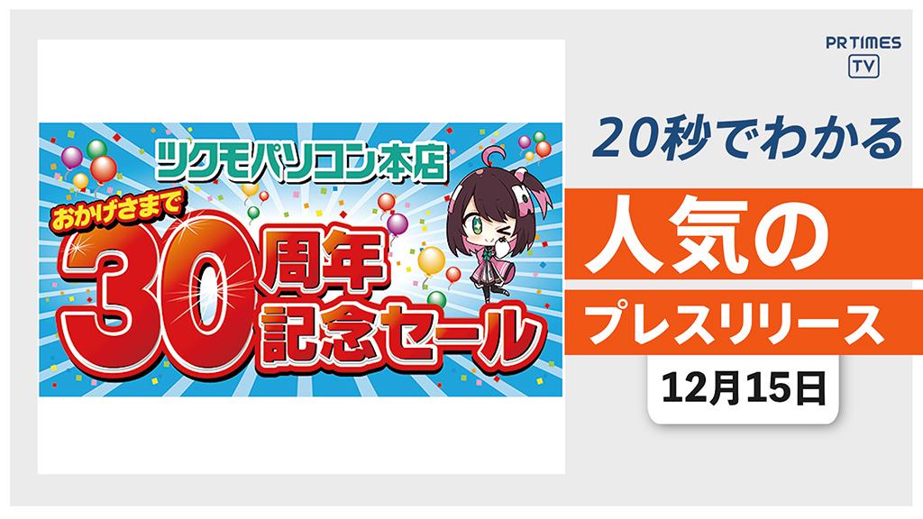 【秋葉原の「ツクモパソコン本店」30周年記念セールを開催中】他、新着トレンド12月15日