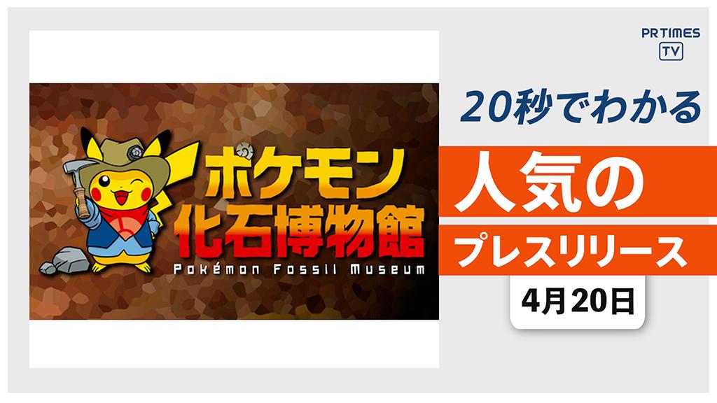 【地域振興を目的とした「ポケモン化石博物館」 日本各地で巡回開催】他、新着トレンド4月20日