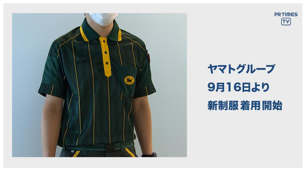 ヤマトグループ、本日より新制服の着用を開始 「働きやすさ」と「環境への配慮」を両立