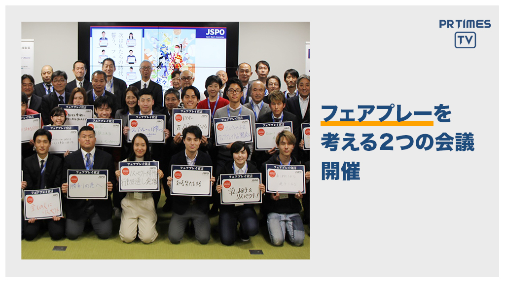 「フェアプレイで日本を元気に」フェアプレーについて考える2会議を開催