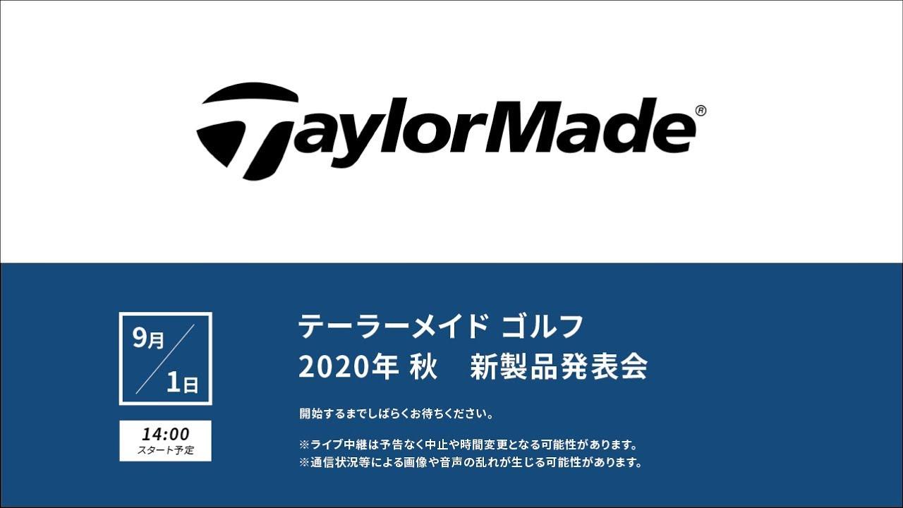 「テーラーメイド ゴルフ」2020年秋の新製品オンライン発表会