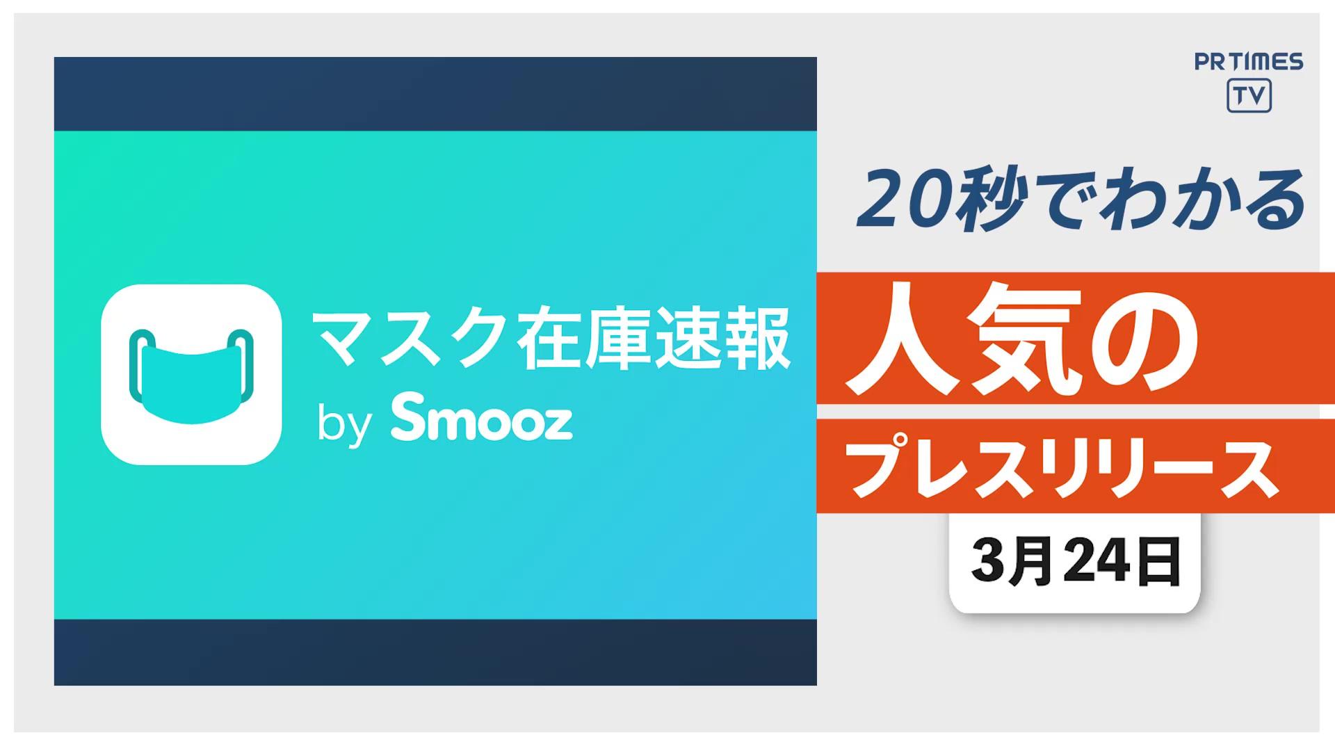 【ネット上のマスク在庫・価格情報を集約した ウェブサイトをリリース】他、新着トレンド3月24日