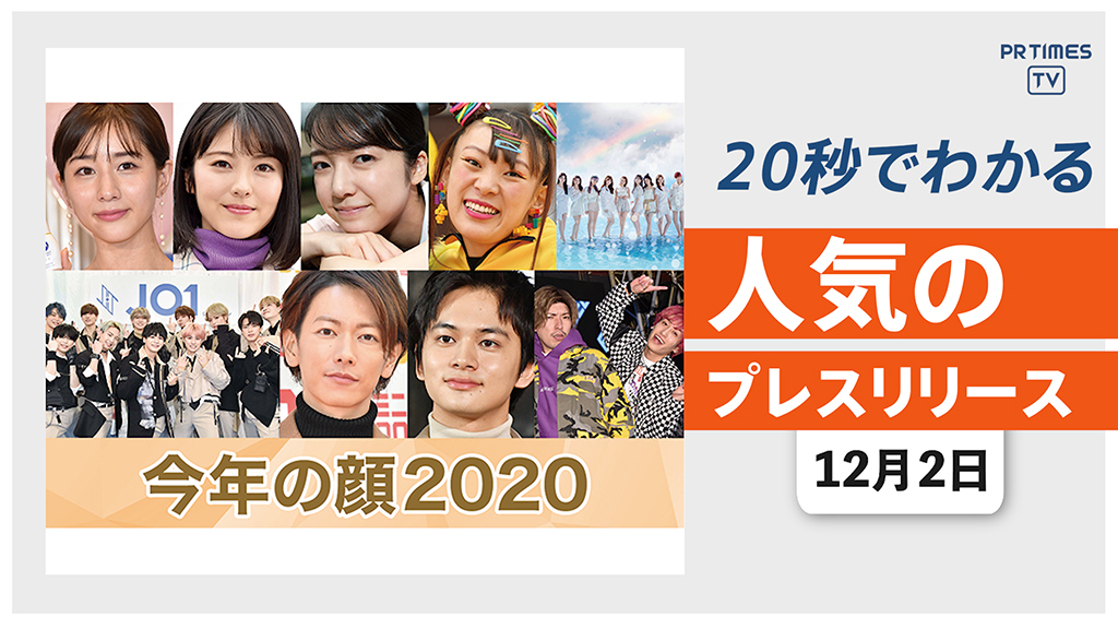 【2020年「今年の顔」上白石萌音・佐藤健ら 男女各10組を選出】他、新着トレンド12月2日
