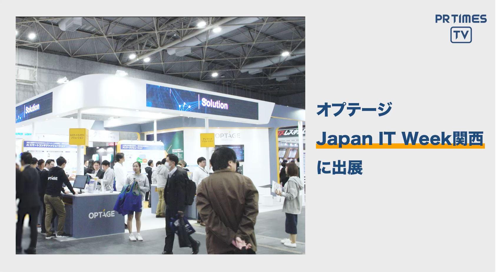 オプテージ、「ローカル5G」事業に参入 Japan IT Week関西に初出展