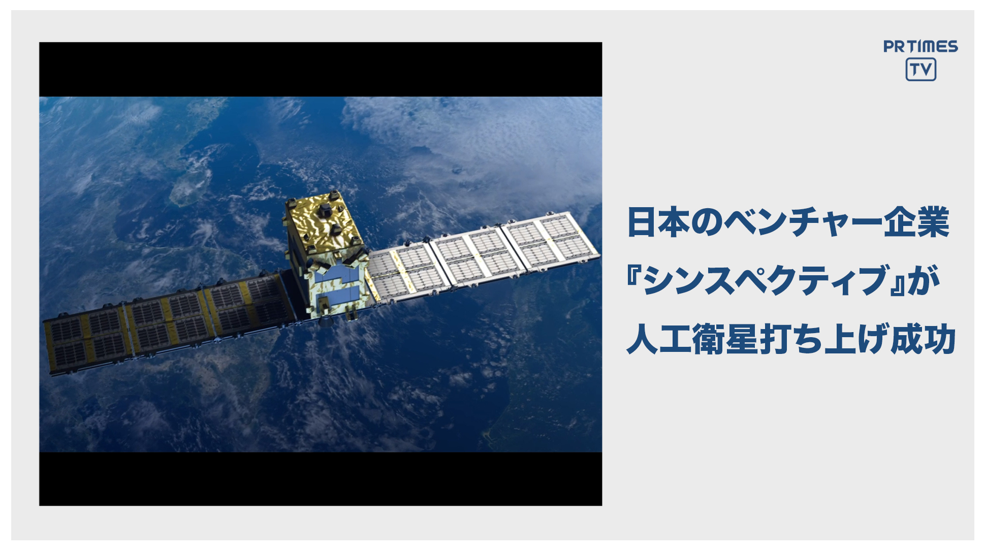 衛星データビジネスの宇宙スタートアップSynspective、自社初の小型SAR衛星「Strix-α」の軌道投入に成功