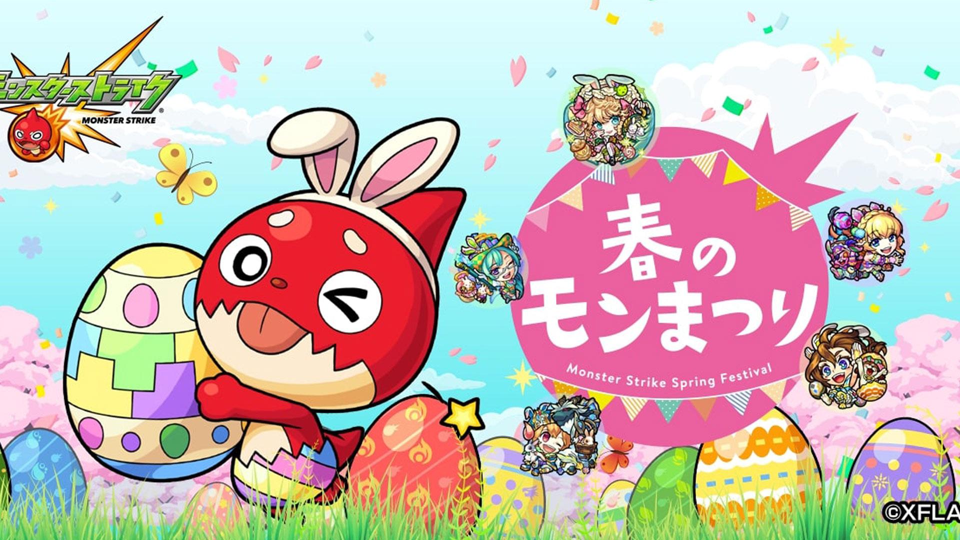 【モンスト『春のモンまつり』 太賀が出演する新CMも】他、新着トレンド4月12日