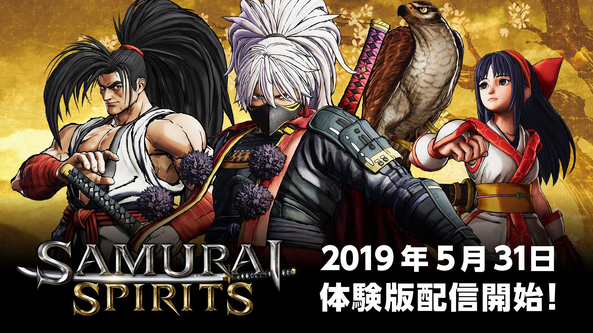 【『SAMURAI SPIRITS』体験版 5月31日に配信】他、新着トレンド5月30日
