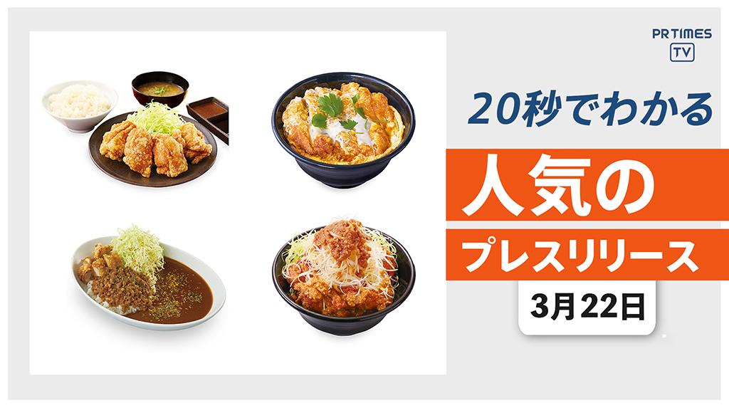 【「からやま」お客様感謝祭、本日より開催 人気の4品が500円】他、新着トレンド3月22日