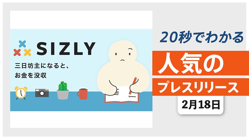 【三日坊主ならお金没収。行動を促す習慣化アプリ「SIZLY」をリリース】他、新着トレンド2月18日