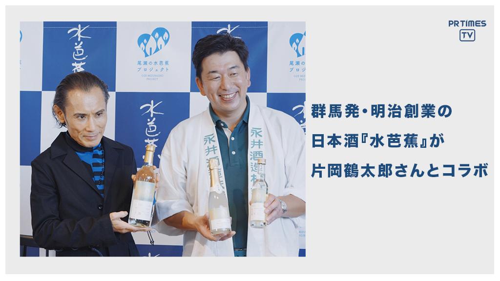 永井酒造、新商品「MIZUBASHO Artist Series」および、新プロジェクトの記者発表会を実施 スペシャルゲストの片岡鶴太郎さんが登場