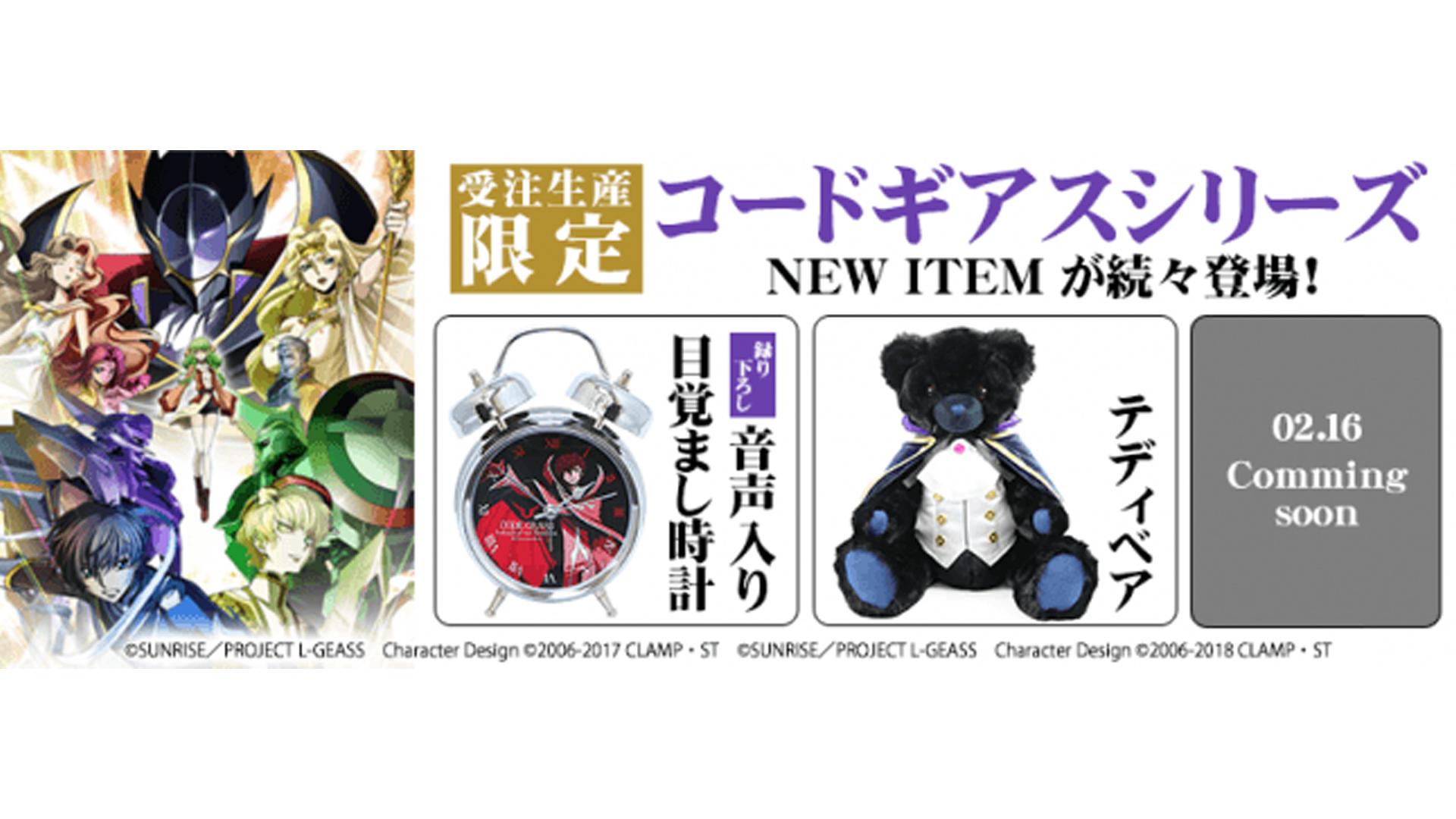 【「コードギアスシリーズ」受注生産限定商品を発売】他、新着トレンド2月12日