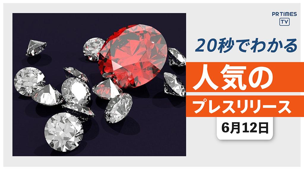 【天然ダイヤが 毎月届く 新サービス開始】他、新着トレンド6月12日