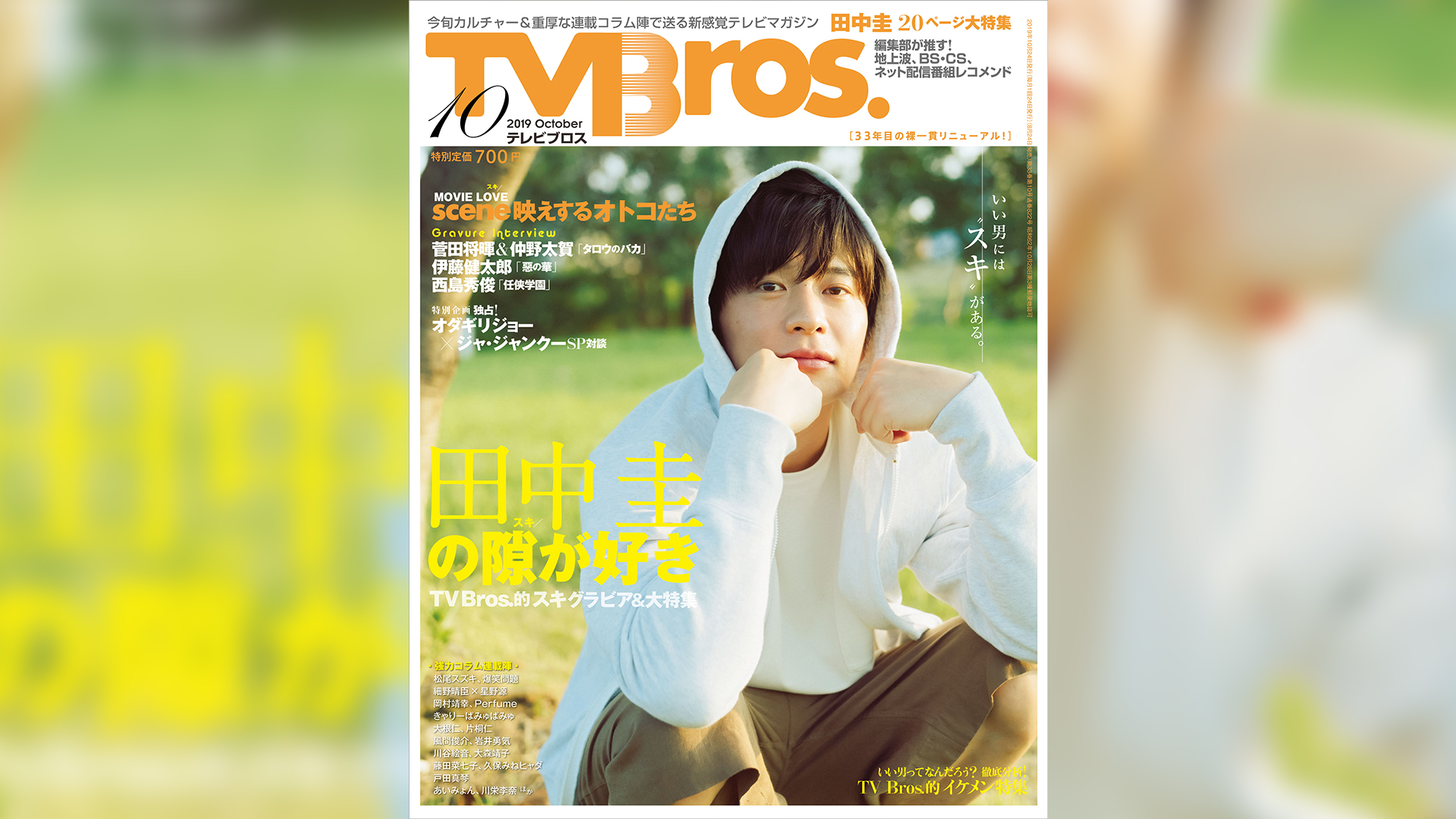 【「TV Bros. 10月号」に田中圭が登場】他、新着トレンド8月22日