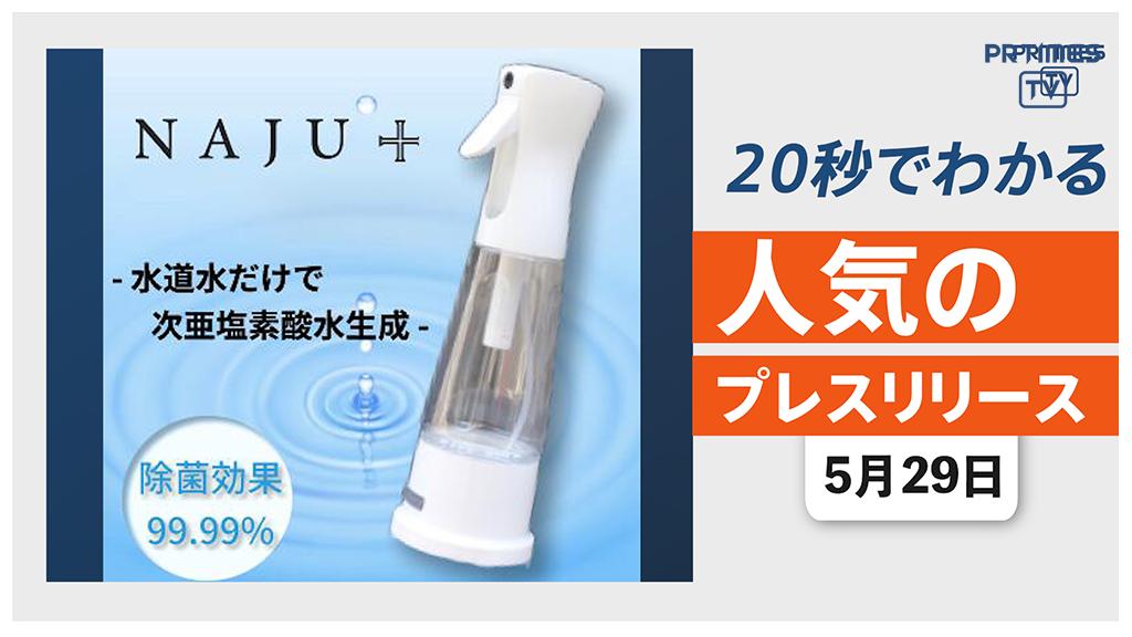 【次亜塩素酸水生成器「ナジュプラス」の 予約販売を開始】他、新着トレンド5月29日