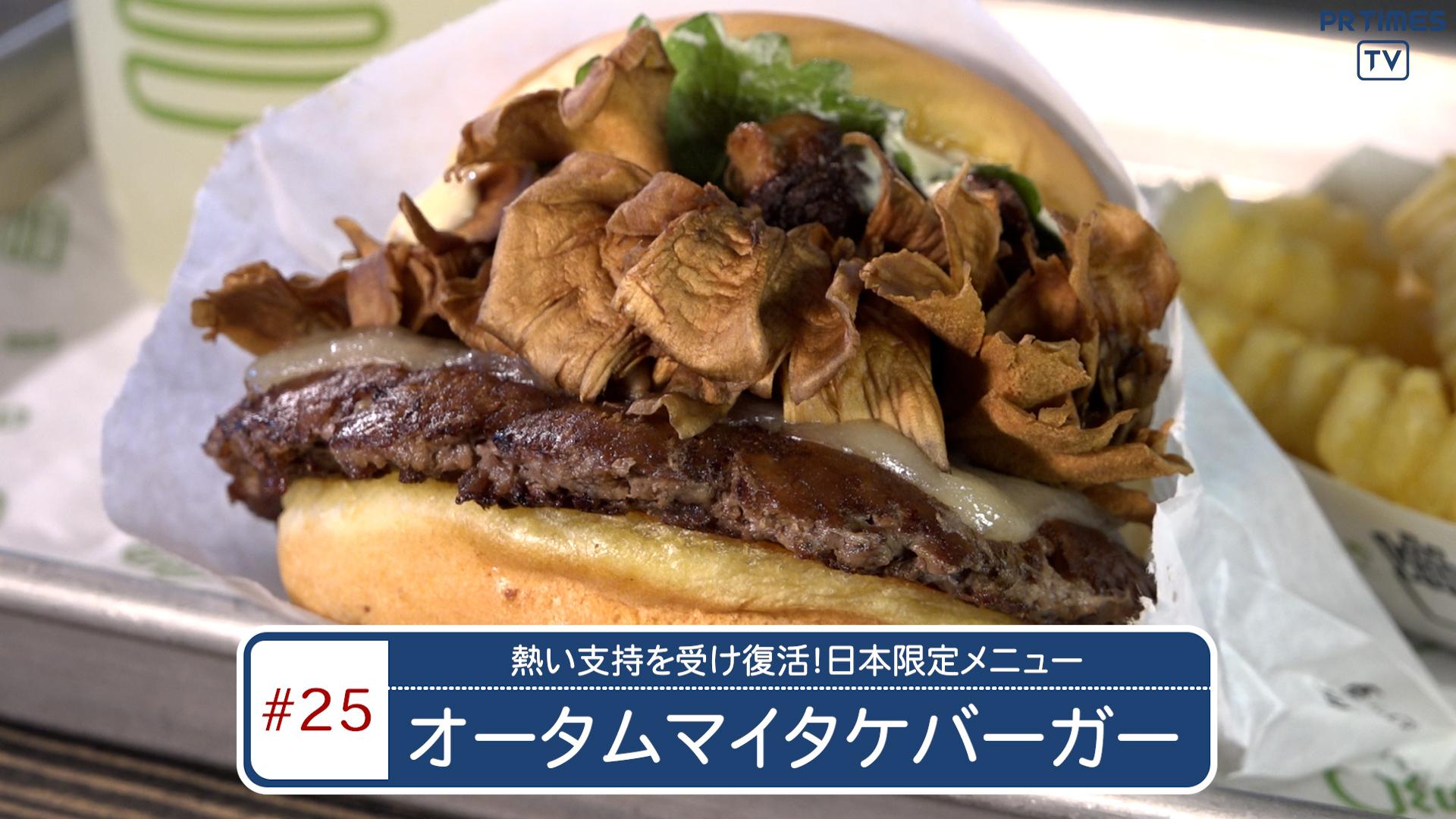 【シェイクシャック】秋の味覚たっぷりな日本限定バーガー「オータムマイタケバーガー」が期間限定で復活!