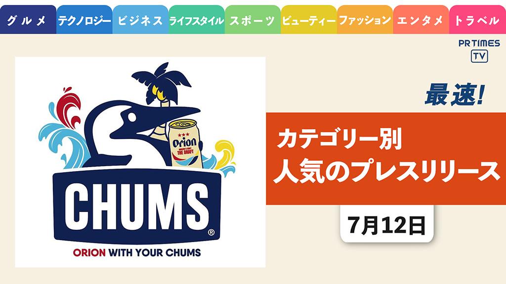 【「オリオンビール×チャムス」コラボグッズを発売 一部売上でサンゴを保全】 ほか、カテゴリー別新着トレンド7月12日