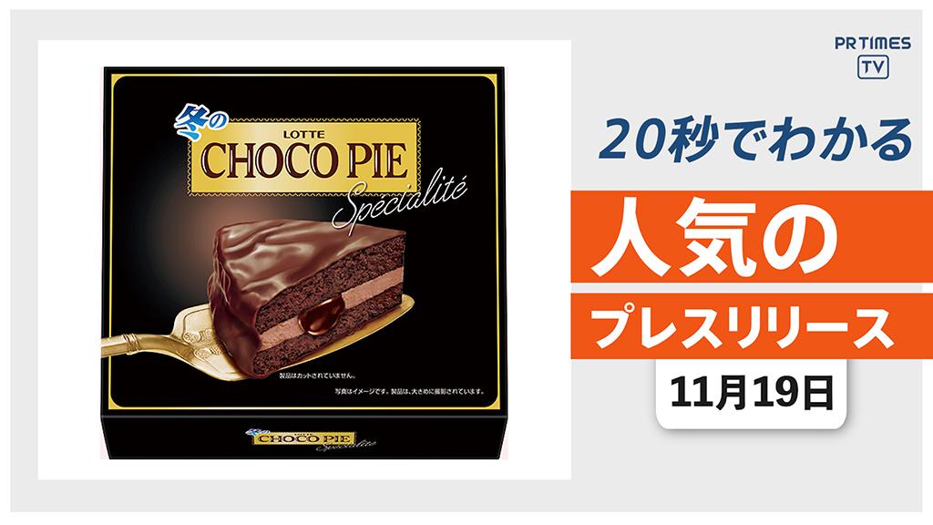 【約13倍、史上最大の「冬のチョコパイ」 1000個限定で発売】他、新着トレンド11月19日