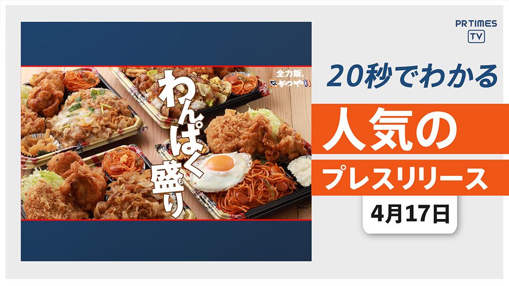 【「かつや」店舗限定で テイクアウト専用の 「全力飯弁当」を販売】他、新着トレンド4月17日