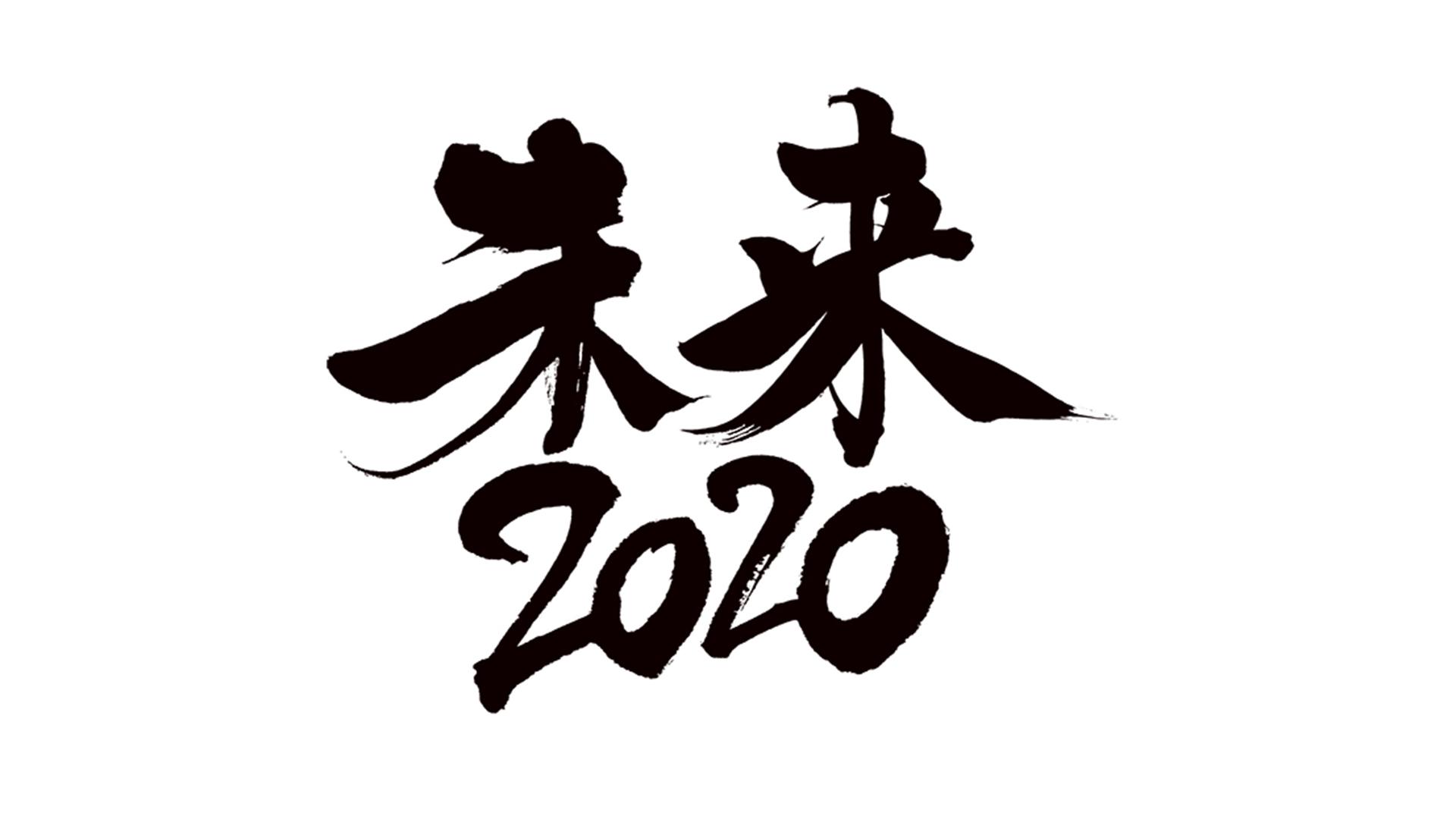 社会にインパクトを与えるビジネスの創造・成長をサポートする「未来2020」二次審査会を12月に開催