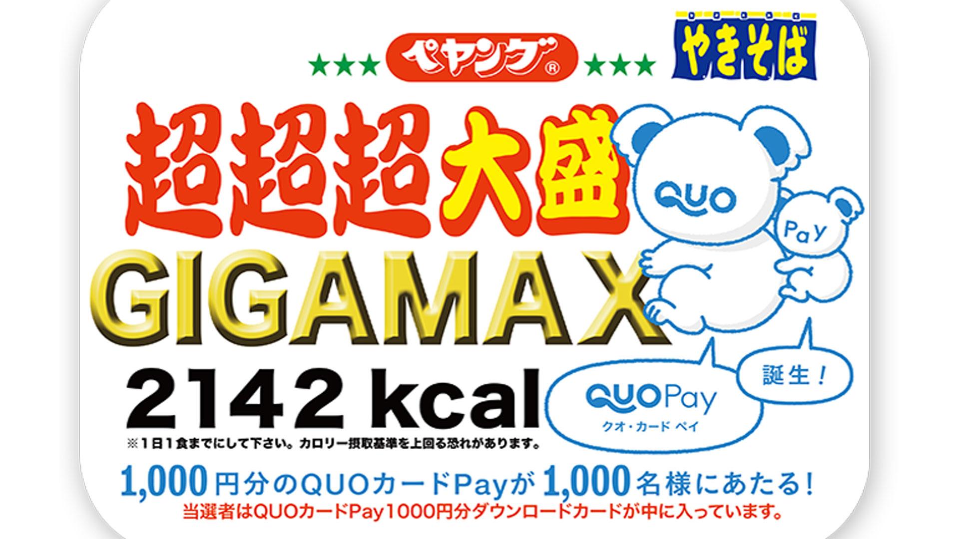 【ペヤング×QUOカードPay 総額200万円分キャンペーン】他、新着トレンド6月18日