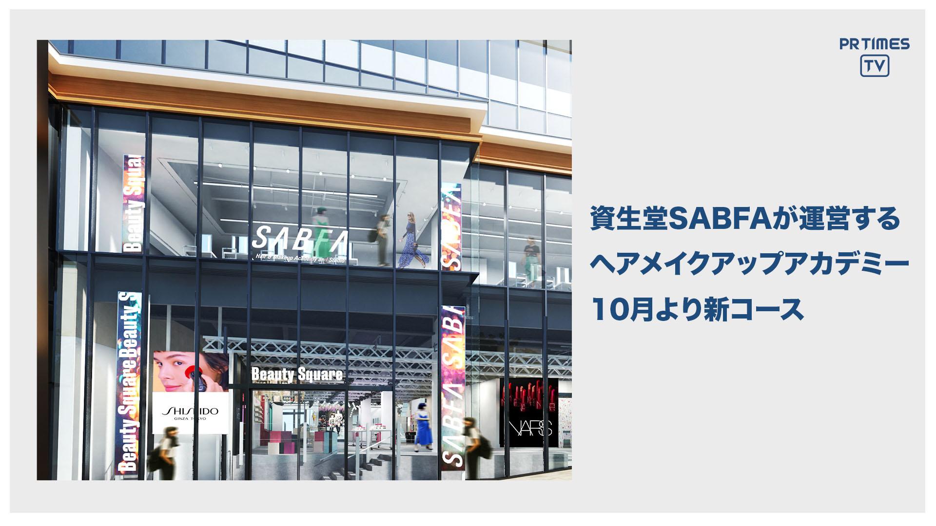 資生堂が運営するヘアメイクアップアカデミー&スタジオ「SABFA」がスクールカリキュラムを刷新 10月より新コースを順次開講 新たな校長に、計良 宏文が就任