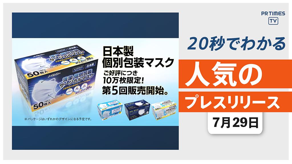 【日本製、個別包装不織布マスクの 第5回販売をスタート】他、新着トレンド7月29日