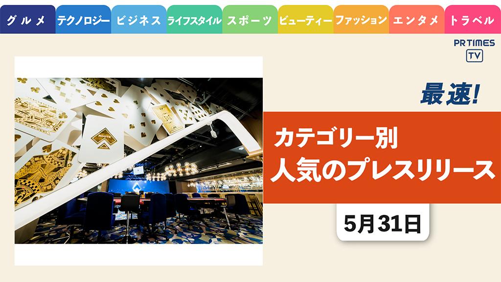 【国内最大級ポーカー施設「ROOTS SHIBUYA」6/4よりプレオープン】 ほか、カテゴリー別新着トレンド5月31日