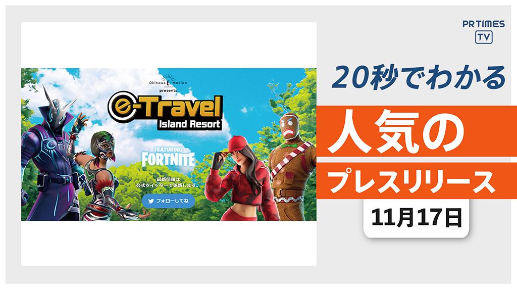 【Fortnite × やんばる 「e-Travel」の第2弾イベントが開催決定】他、新着トレンド11月17日