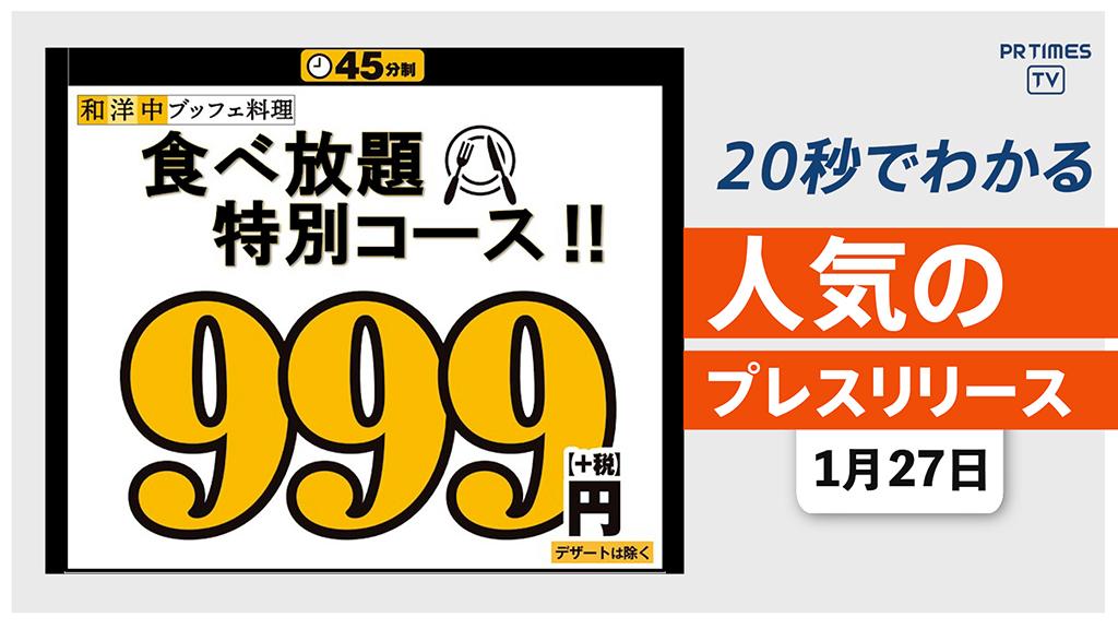 【グランブッフェなど28店舗で食べ放題45分999円で提供】他、新着トレンド1月27日